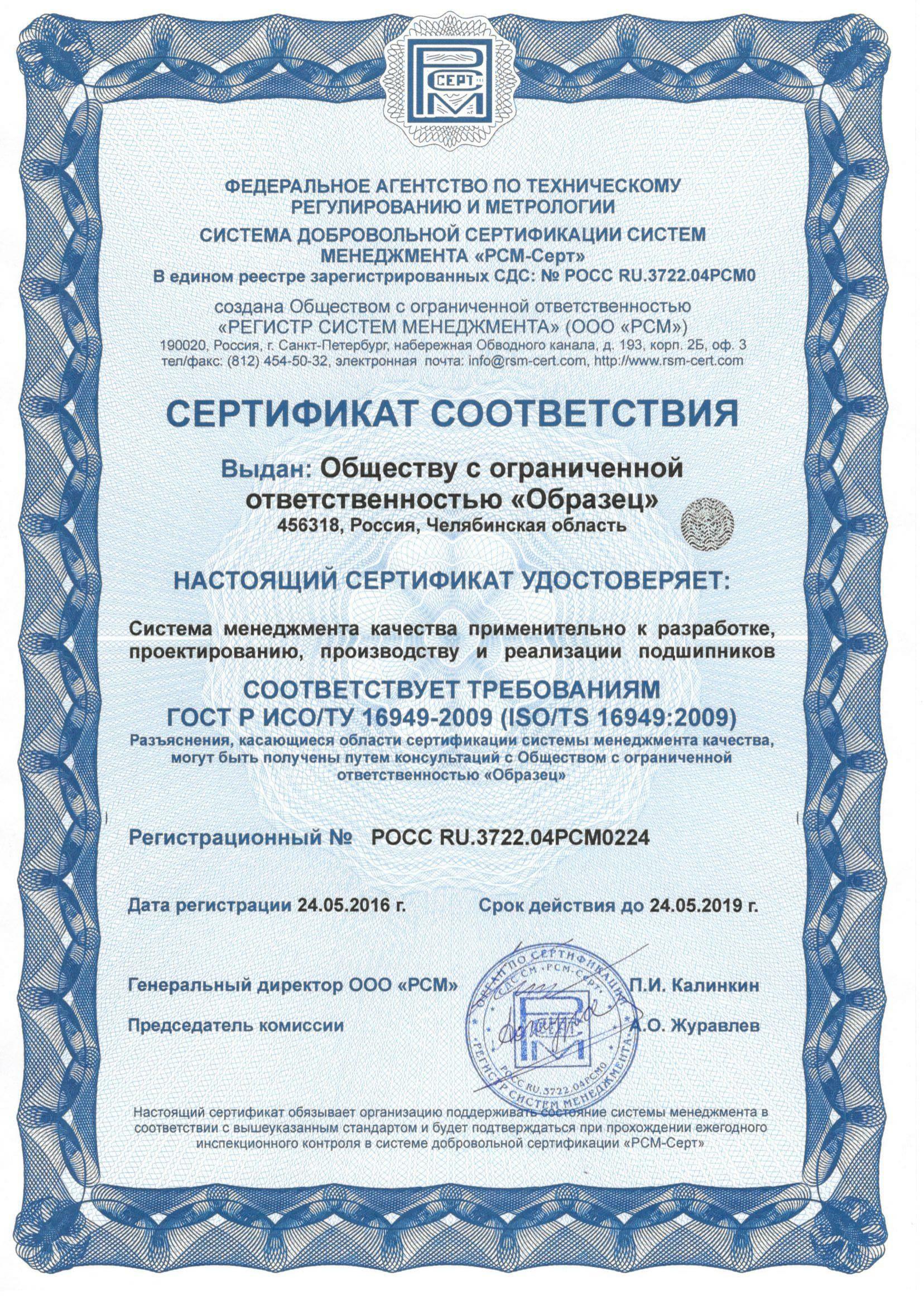 Сертификация по исо ту 16949 лицензирование и сертификация такси в москве