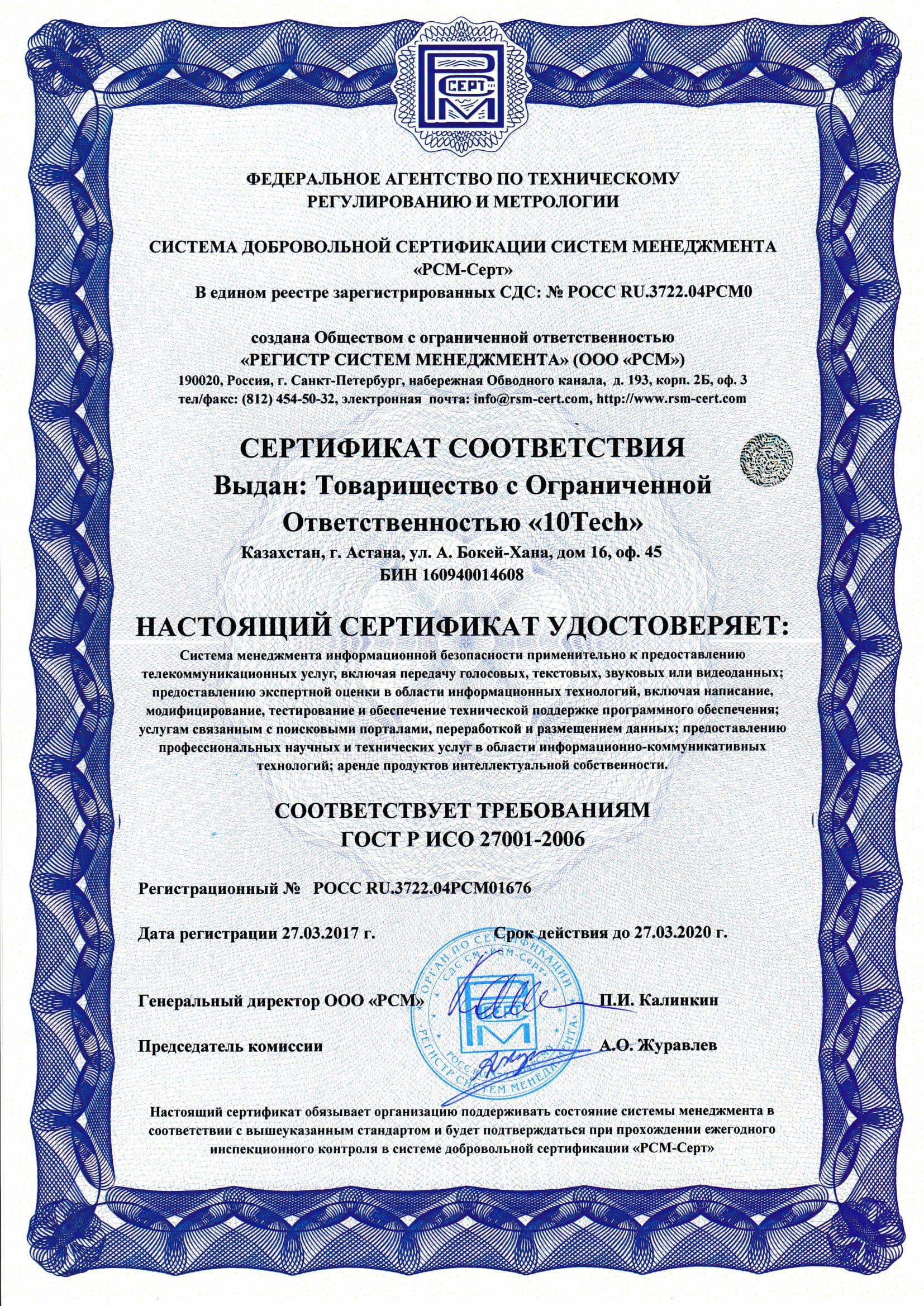 сертификация транспортных машин, курсовая работа